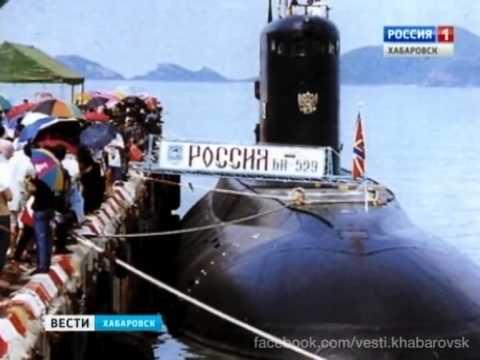 """Вести-Хабаровск. Подводная лодка """"Комсомольск-на-Амуре"""""""