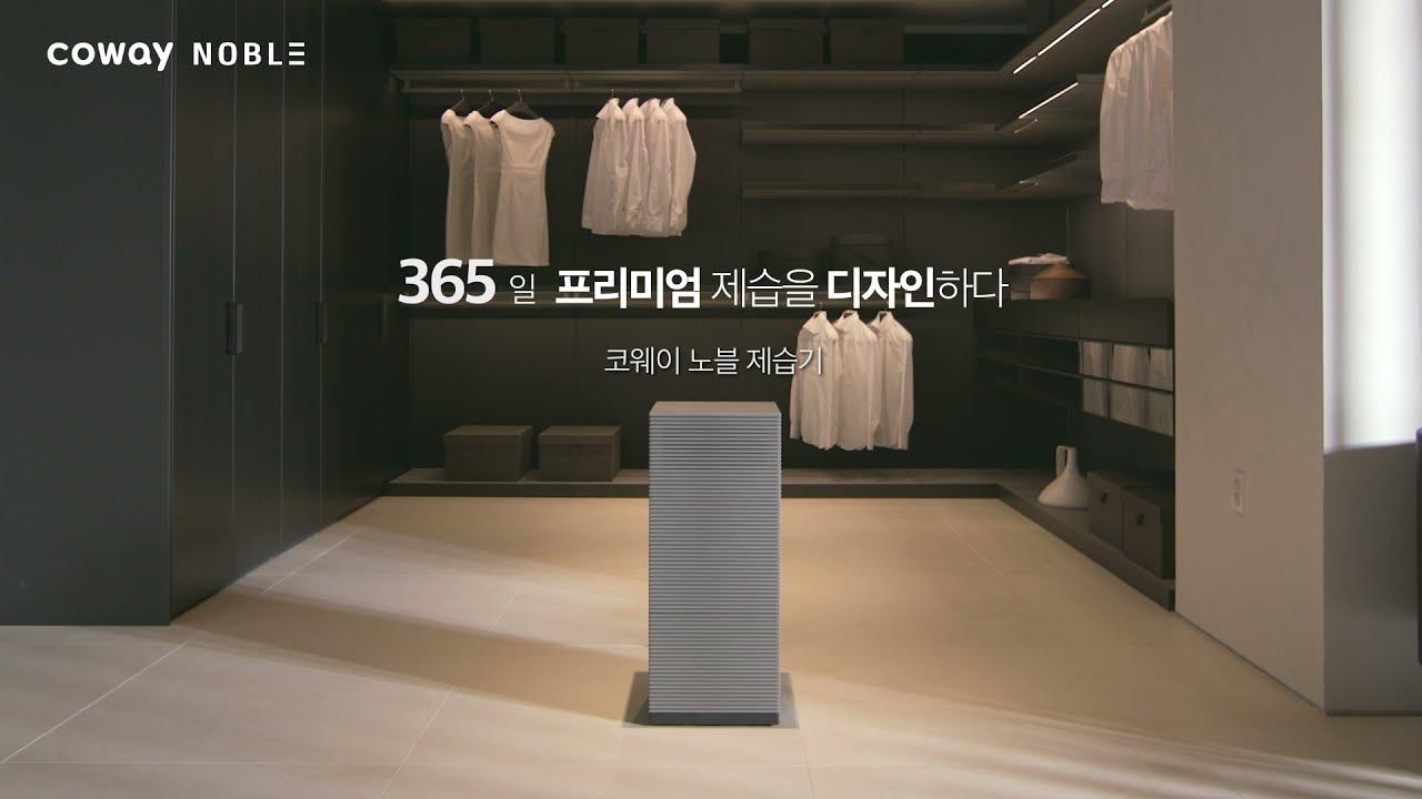 [코웨이 제습기] 노블 제습기 제품 영상