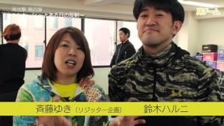 絶賛チケット発売中 2016.3.6(日)〜20(日) 再攻撃 第四弾 「もしも...
