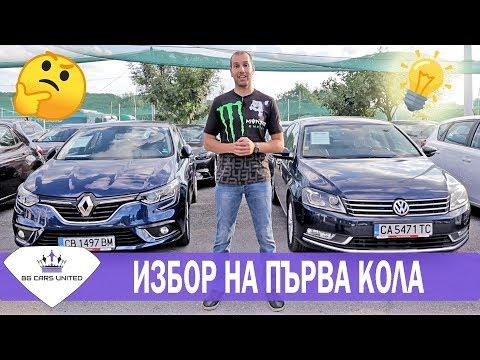 ИЗБОР на ПЪРВА КОЛА   BG Cars United