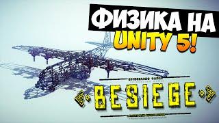 Besiege | Физика на Unity 5 ( V0.20 / 60fps)