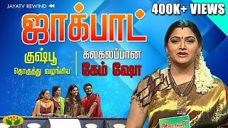 ஜாக்பாட் 100வது ஸ்பெஷல்   Jackpot   Khushboo   Prasanna   Vijayalakshmi   Chinmayi    Jaya TV