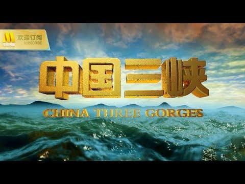 【1080P Full Movie】《中国三峡》全球首部全景式反映三峡工程的大型文献纪录片