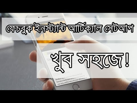 How to facebook instant article set up easily(বাংলা)