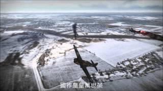 空軍軍歌(2015版)-飛虎隊P-40