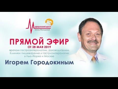 Прямой эфир с врачом гастроэнтерологом Игорем Городокиным | Медицинский центр Елены Малышевой