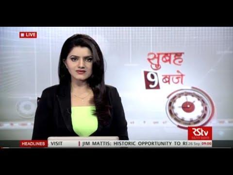 Hindi News Bulletin | हिंदी समाचार बुलेटिन – Sept 26, 2017 (9 am)