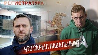 Что скрыл Навальный? | Забастовка врачей