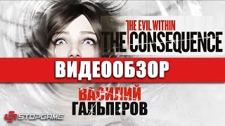 Видеообзор DLC The Evil Within: The Consequence