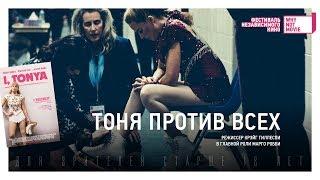 Тоня против всех (I, Tonya) – официальный русский трейлер