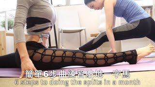 簡單幾招練成一字馬(可改善肌肉型腳) // 6 steps to doing the splits in a month