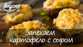 Как вкусно запечь картофель с сыром и укропом - быстрый видео рецепт от Готовим Вкусно 360!