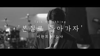 토크 워스킹(3/22) 이완희 전도사님