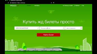 Як купувати квитки на сайті PROIZD.UA(, 2017-06-27T11:50:55.000Z)