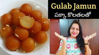రెడీ మేడ్ పిండితో నోట్లో కరిగిపోయే గులాబ్ జామూన్/Perfect Gulab Jamun Recipe/Trendy Neelima Ideas.