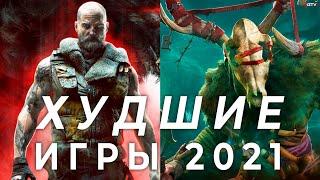 Худшие игры 2021 года