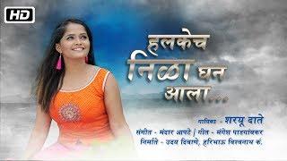 halkech-neela-ghan-aala-sharayu-date-mandar-apte-mangesh-padgaonkar-latest-marathi-song-2018
