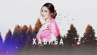 ХАБИБА -  Акушинка (Даргинская Песня 2019)