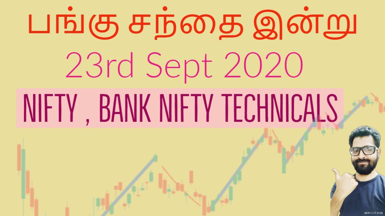 Stock Market Today | Nifty, Bank Nifty Analysis | Tamil Share | Intraday Trading  - 23rd Sept 2020