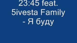 23 45 5ivesta family я буду
