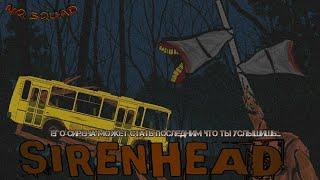 Сиреноголовый / Sirenhead || Короткометражный мультфильм || (Рисуем Мультфильмы 2)