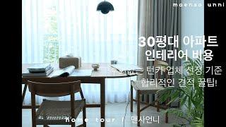 30평대 아파트 인테리어 비용 : 인테리어 업체 선정 …