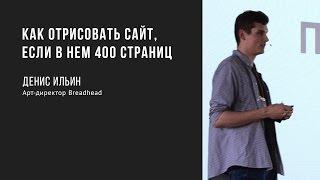 Как отрисовать сайт, если в нем 400 страниц | Денис Ильин | Prosmotr