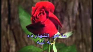 Arabic Karaoke: Abed El Halim Hafez Bi3 Albak