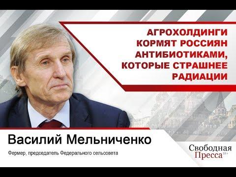 #ВасилийМельниченко: Агрохолдинги кормят