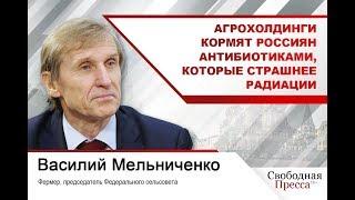 #ВасилийМельниченко: Агрохолдинги кормят россиян антибиотиками, которые страшнее радиации