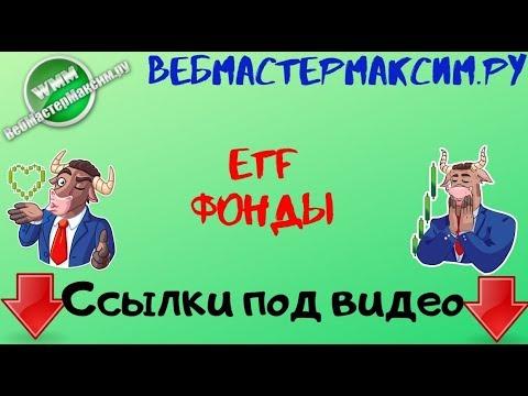ETF фонды. Зачем они нужны?