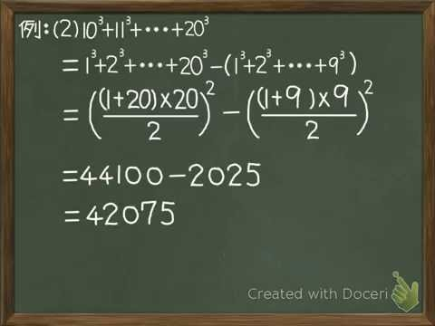 14. 級數求和-級數和公式