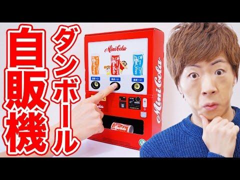 ミニコーラのダンボール自販機作ってみた!