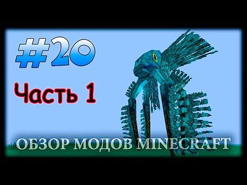 Таких Жутких Мобов Вы Еще Не Видели (Часть 1) - Lycanite's Mobs Mod Майнкрафт
