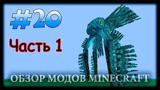 видео: Таких Жутких Мобов Вы Еще Не Видели (Часть 1) - Lycanite's Mobs Mod Майнкрафт