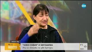Юлияна Антонова- Мурата: В Япония не е преекспониран случая с надписа по мемориала в Хирошима