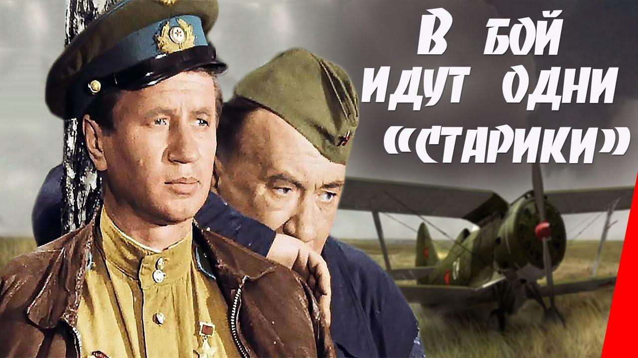 В бой идут одни «старики» (1973) фильм - YouTube