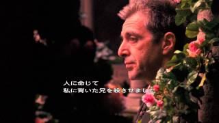 ゴッド・ファーザーPART3
