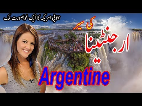 Travel To Argentina in Urdu/Hindi | Argentina Amazing Facts