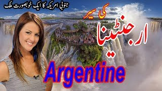 Travel To Argentina in Urdu/Hindi | Argentina Amazing Facts | Flying News Urdu Documetnary