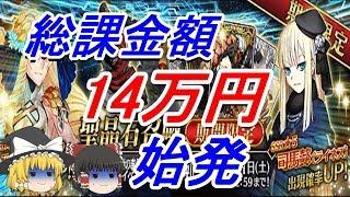 Fate/Grand Order ガチャ 司馬懿ピックアップ召喚ガチャ ロードエルメロ...