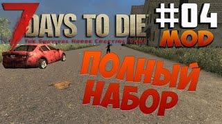7 Days To Die  - Alpha 14.6 - Mod - Полный Набор #004
