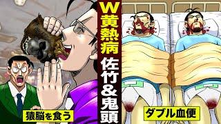 【初不幸】黄熱病に感染した…佐竹博文&鬼頭丈二。猿脳を食って血便地獄。