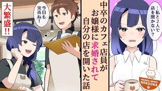 【漫画】金なし・コネなし・学歴なしの底辺な俺が、美人ご令嬢と結婚して夫婦2人でカフェを経営する話。
