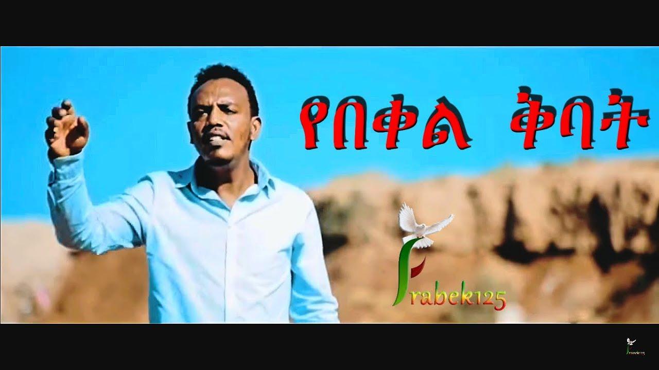 Yared Negash Yebekel Kibat (የበቀል ቅባት) New Amharic