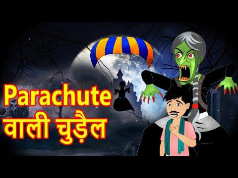 Parachute वाली चुड़ैल