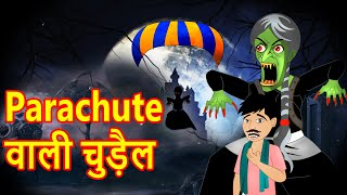 Parachute वाली चुड़ैल    Cartoon In Hindi   Hindi Cartoon   Kids Cartoon   Cartoon For Kids