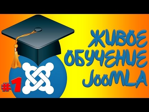 Онлайн обучение Joomla - Shortcodes Ultimate | Консультация Skype