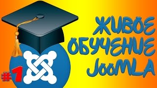 Онлайн обучение Joomla - Shortcodes Ultimate   Консультация Skype