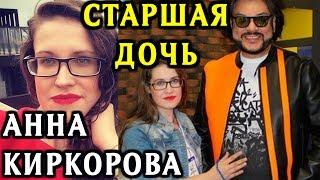 Филипп Киркоров признал свою старшую дочь Анну Киркорову из Ростова на Дону